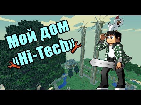 Мой дом в Minecraft на сервере Hi-Tech