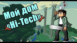 Мой дом в Minecraft на сервере Hi-Tech<