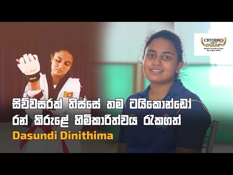 සිව්වසරක් තිස්සේ තම ටයිකොන්ඩෝ රන් කිරුළේ හිමිකාරිත්වය රැකගත් Dasundi Dinithima