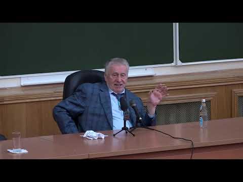 Лекция В.В.Жириновского в МГУ. Часть1 (11 сентября 2020)