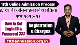 How to get Login ID and Password | Registration process and Charges | 11th online Admission Process
