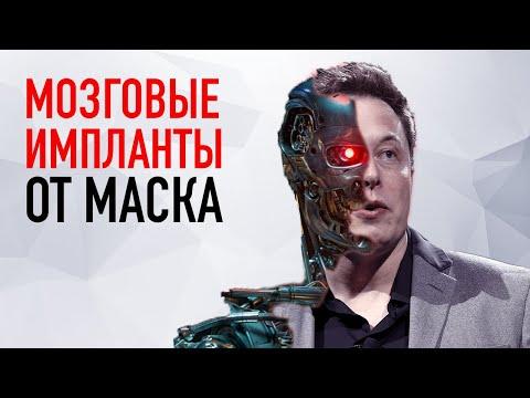 Мозговые Импланты Маска, Складные Microsoft и Samsung и другие новости! + Разыгрываем ТЕЛЕВИЗОР!