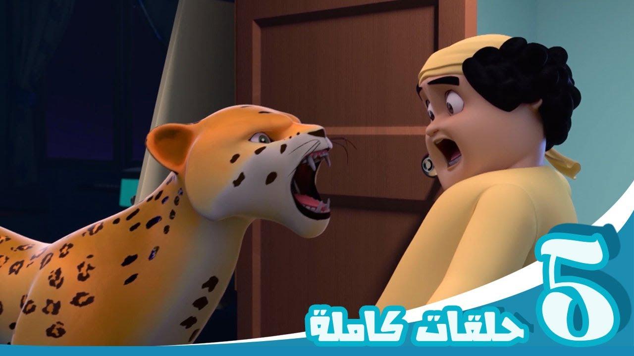 مغامرات منصور | حلقات الحيوانات البرية | Mansour's Adventures | Wild Animals Episodes