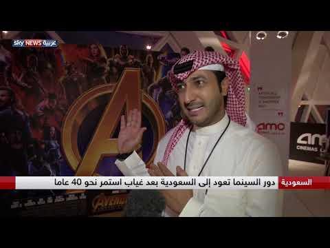 افتتاح أول دار عرض سينمائية في الرياض  - نشر قبل 15 ساعة