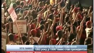 Революціонери: Чавес -- улюбленець усіх, незважаючи ні на що