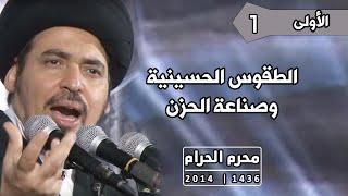الليلة الأولى: الطقوس الحسينية وصناعة الحزن - السيد منير الخباز - محرم 1436