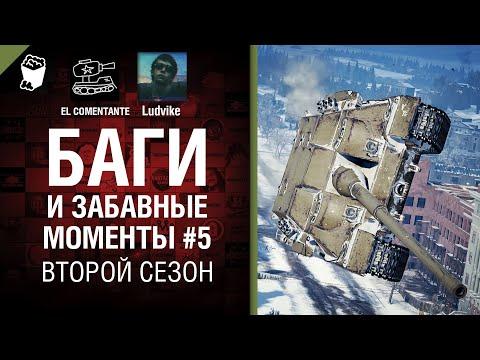 Баги и забавные моменты №5 - Второй сезон - от EL COMENTANTE & Ludvike [World of Tanks]