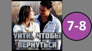 Уйти чтобы вернуться 7 - 8 серия (2014) Русская Мелодрама