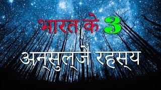भारत 3 के सबसे बड़े अनसुलझे रहस्य (3 Unsolved Mysteries of India)