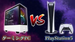 【結論】ゲーミングPCかPS5どちらを買うべきか。