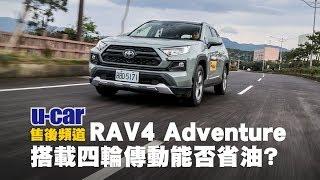 【實測】Toyota RAV4 2.5 Adventure平均油耗測試:比能源局數據表現更出色   U-CAR 售後頻道 (2.5升汽油4WD車型 行駛山路、市區、高速道路160km) Video