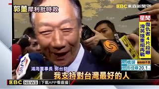 參選?郭台銘:「大家說」韓國瑜是總統最好人選