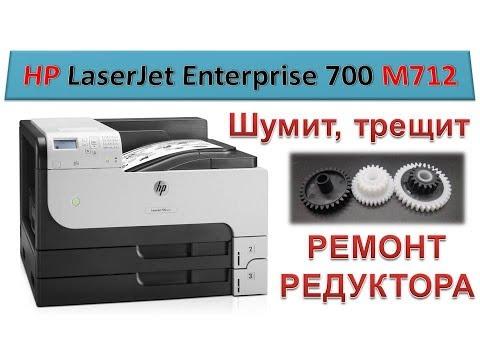 #70 Принтер HP LaserJet Enterprise 700 M712 \ M725 шумит, трещит | Ремонт редуктора принтера HP