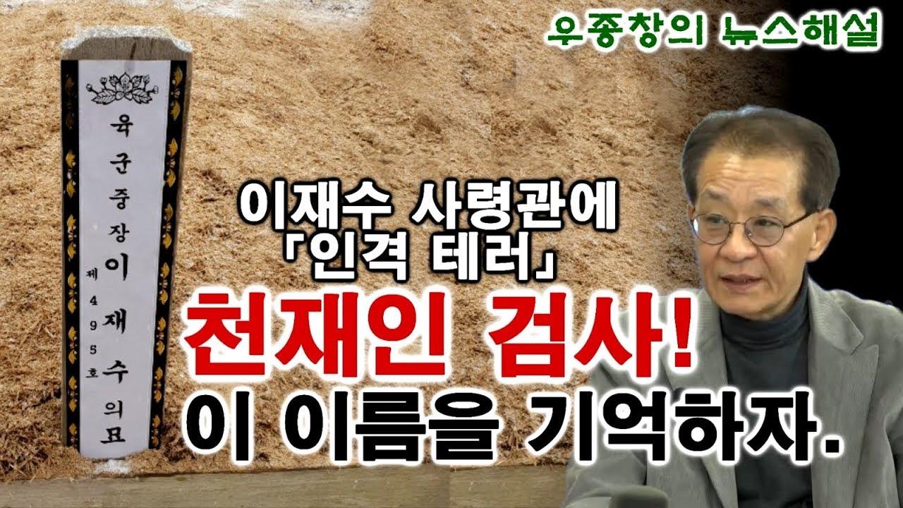 [우종창의 뉴스해설] 이재수 사령관에「인격 테러」천재인 검사! 이 이름을 기억하자.