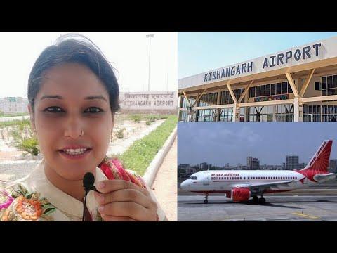 Kishangarh Airport Ajmer ll kishangarh airport