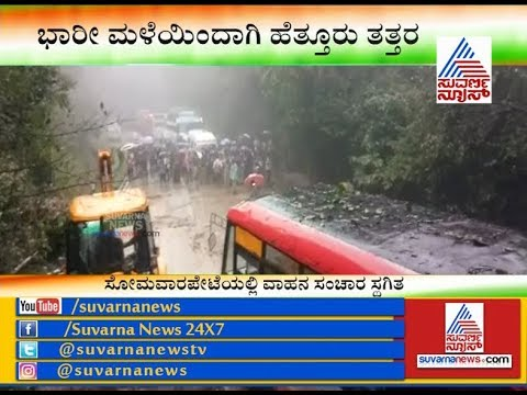 Hassan: Road Damaged Due To Heavy Rain In Sakleshpur