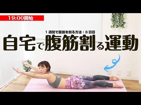 13女子でも【1週間で腹筋を割る】方法!