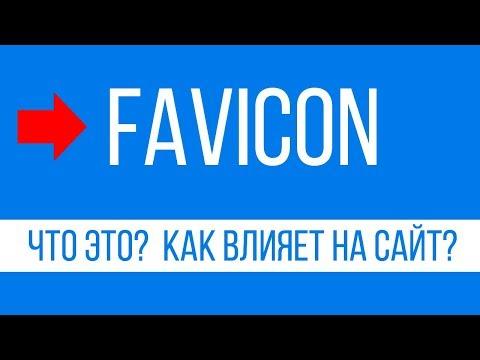 Favicon фавикон - иконка для сайта/ Как создать? Какой размер? Какой выбрать?