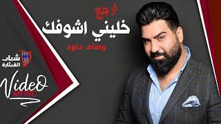 Wissam Dawoud - Irjaa Khalini Ashoufak / وسام داود - ارجع خليني اشوفك [Video Clip]