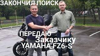 завершил поиск Yamaha FZ6-S. Передаю Заказчику