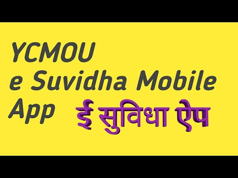 YCMOU e suvidha app /  YCMOU Android app /how to download ycmou mobile application