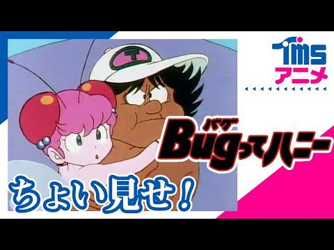 ちょい見せ「Bugってハニー」| First Look