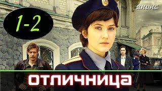 Отличница 1-2 серия / Русские новинки фильмов 2017 #анонс Наше кино