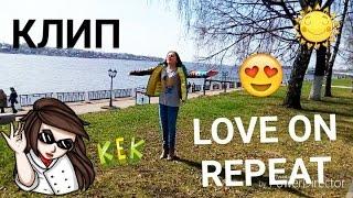 КЛИП НА ПЕСНЮ LOVE ON REPEAT