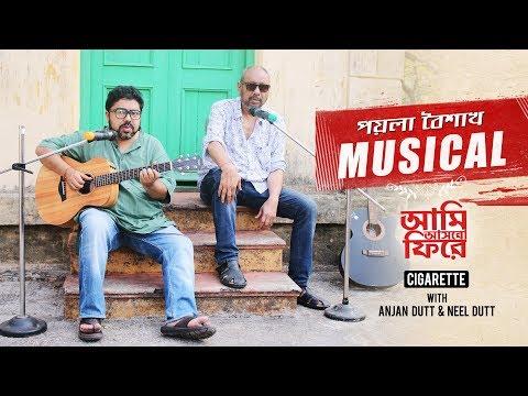 পয়লা বৈশাখ Musical | Cigarette | Aami Ashbo Phirey | Anjan Dutt & Neel Dutt | Sangeet Bangla