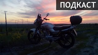 ИНФО-видео: Ёбрик разваливается, Перерыв, Крым(В данном видео я расскажу о проблемах мотоцикла, о будущих планах, а также о