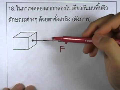 ข้อสอบO-NET ป.6 ปี2552 : วิทย์ ข้อ18
