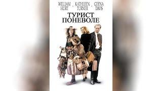 Турист поневоле (1989)
