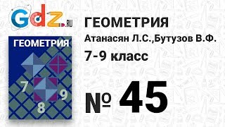 № 45- Геометрия 7-9 класс Атанасян