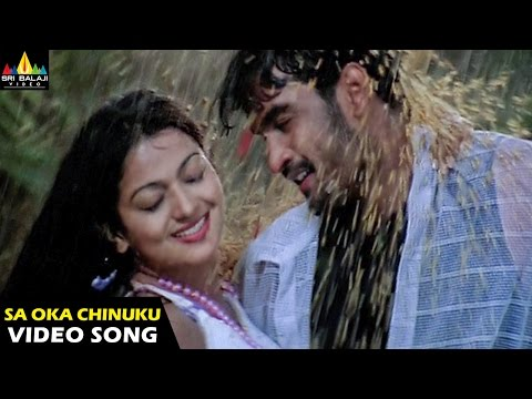 Pallakilo Pellikuthuru Songs | Sa Oka Chinuku Video Song | Gowtam, Rathi | Sri Balaji Video