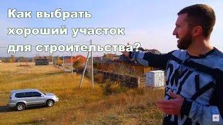 видео Как выбрать земельный участок под строительство дома