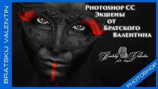 Photoshop CC Экшены от Братского Валентина