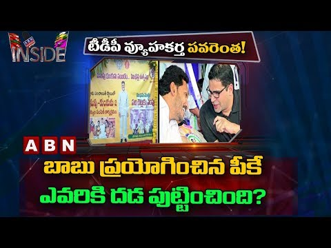 Prashant Kishor Heats Up Politics In AP After Elections | Inside | ABN Telugu