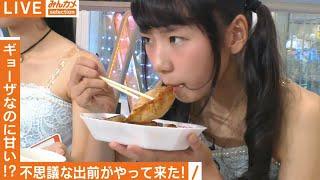 Abema TV 『こちらみんカメ編集部』 □放送日:8月27日(土) □放送チャ...
