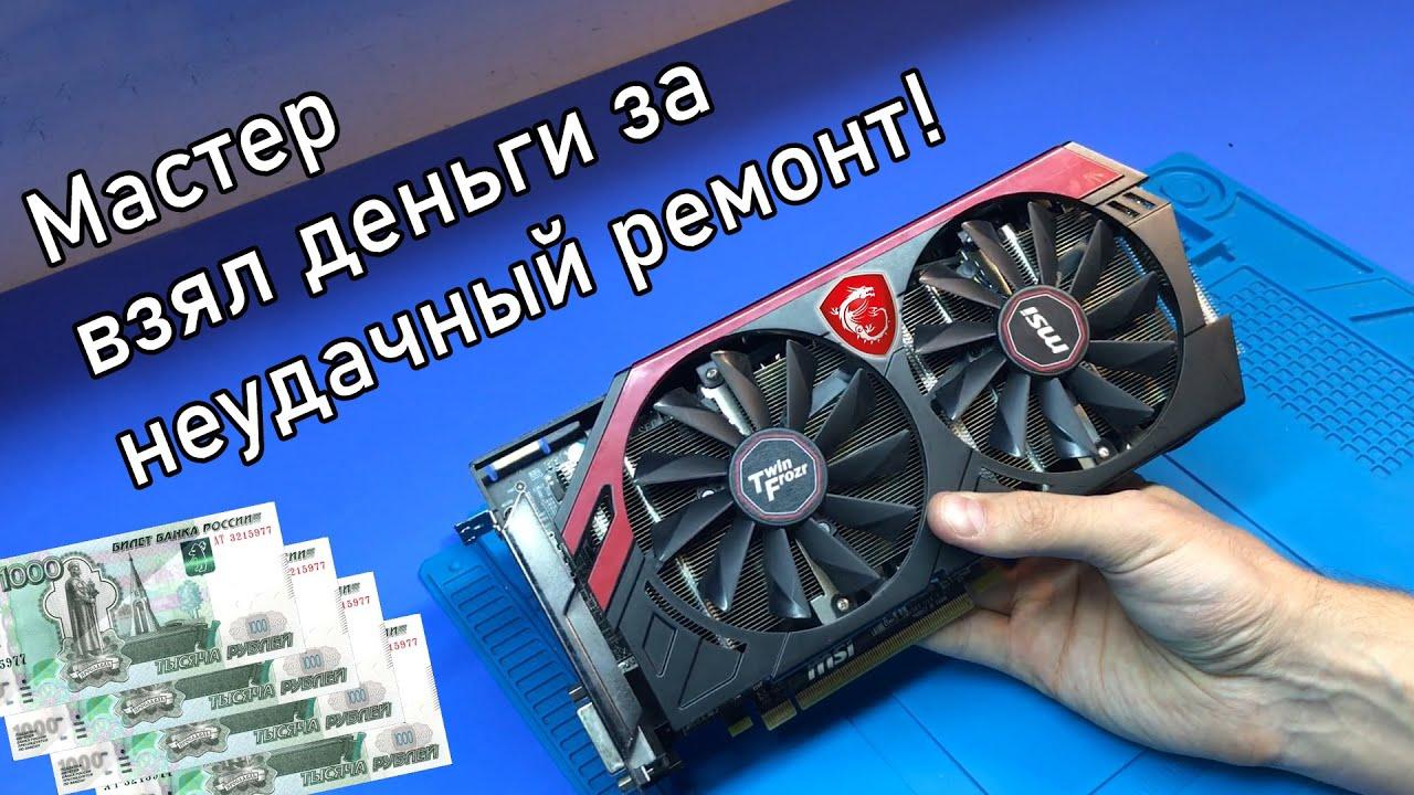 Мастер ДОБИЛ видеокарту MSI R9 270x GAMING 4G или почему неудачный ремонт должен быть бесплатным?