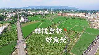 「 雲林食采 EAT u0026 ART 」行銷影片-尋找雲林好食光