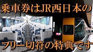【実はJR西日本の路線以外にも乗れる⁉】JR西日本の関西1デイパスで近鉄特急に乗ってみた