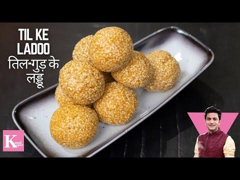 Til Ke Ladoo | Til Gur Ladoo Recipe | Winter Special Ladoo for Lohri & MakarSankranti | Chef Kunal