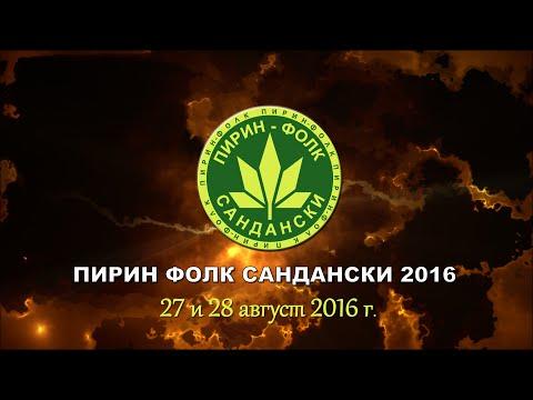 Пирин Фолк Сандански 2016 - Гала вечер
