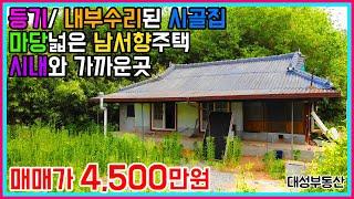 (0716) 등기/내부수리된 시골집 마당 넓은 남서향집