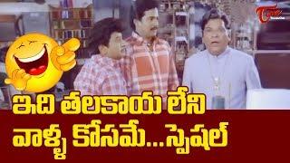 ఇది తలకాయ లేని వాళ్ళ కోసమే.. స్పెషల్.. | Telugu Movie Comedy Scenes | TeluguOne