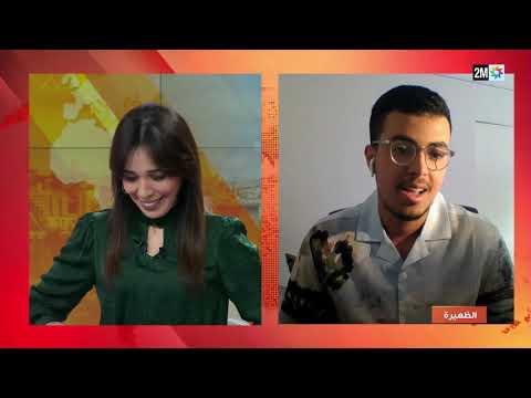 آدم الطالبي، مغربي حصل على أعلى معدل باكالوريا في السويد (19,68)، نتعرف عليه في الفيديو