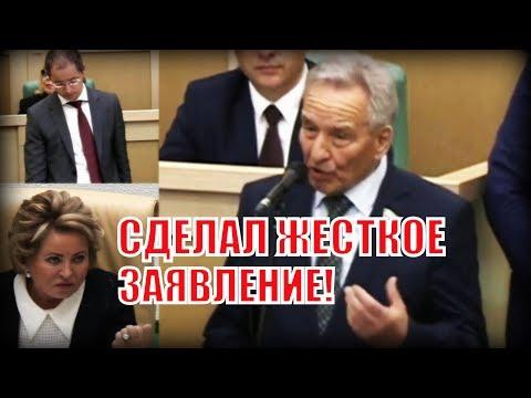 СовФед ОБОМЛЕЛ от заявления Штыгашева!