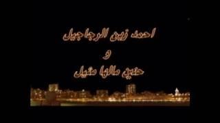 طب الفرح دارنا /فرحتي فيك يا نن العين ما لها مثيل