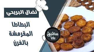 البطاطا المقرمشة بالفرن -  نضال البريحي