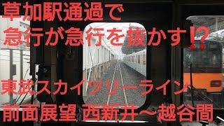 草加駅付近は4:26辺りです この日は、東武50050系がドア点検のためダイ...